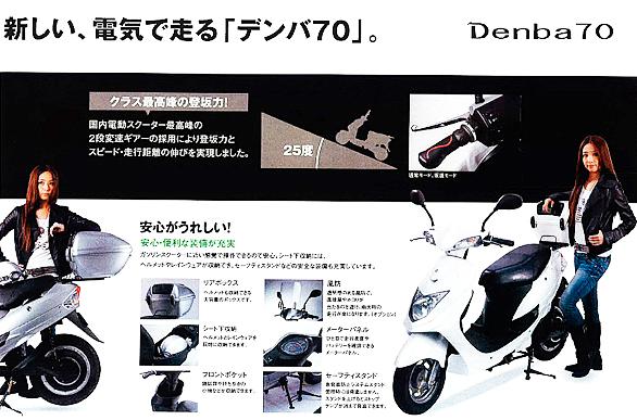 新しい、電気で走る「デンバ70」