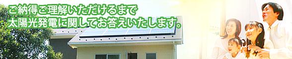 ご納得ご理解いただけるまで太陽光発電に関してお答えいたします。