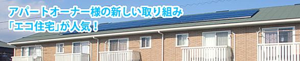 アパートオーナー様の新しい取り組み「エコ住宅」が人気!