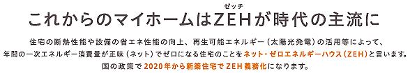 これからのマイホームはZEH(ゼッチ)が時代の主流に