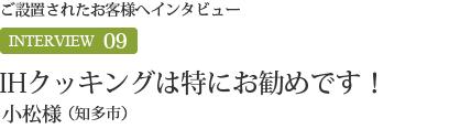 小松様(知多市)