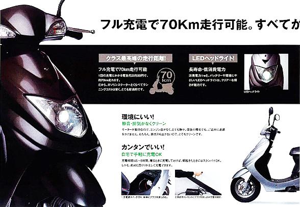 フル充電で70Km走行可能。