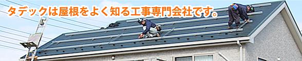 タデックは屋根をよく知る子王子専門会社です。