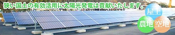 狭い国土を有効活用に太陽光発電は貢献します。